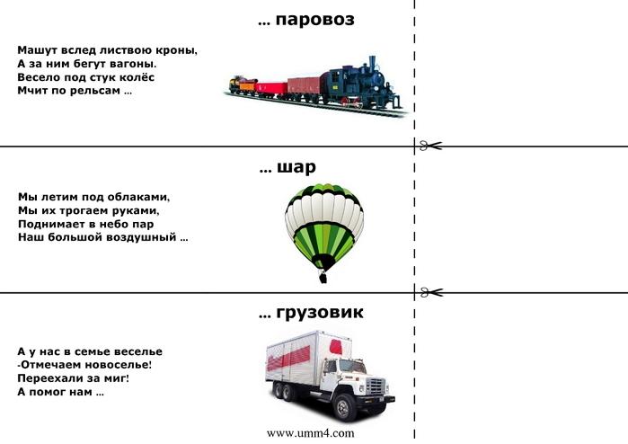 zagadki-s-kartinkami-transport-3 (700x494, 85Kb)