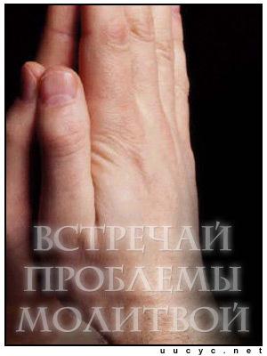 prayer (300x400, 35Kb)