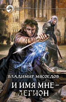 Владимир Мясоедов_И имя мне - легион (227x350, 33Kb)