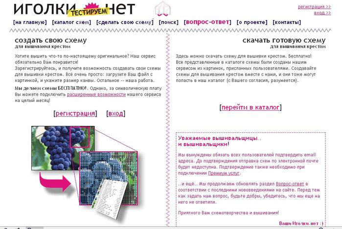 Каталог бесплатных схем для вышивки крестом.  Популярные поисковые запросы: igolki.  Иголки.нет.