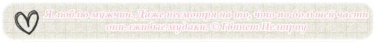 4152610_dlya_dneva (542x61, 20Kb)