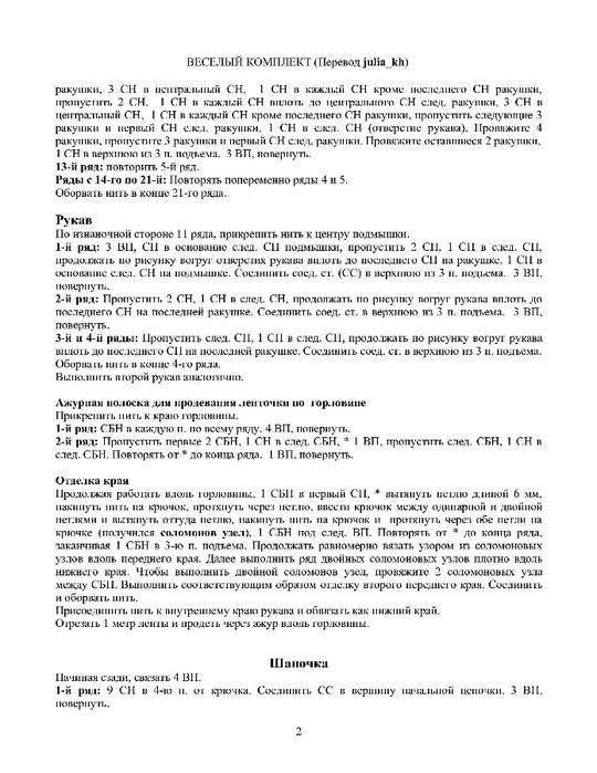fabe0520c44b (540x700, 115Kb)