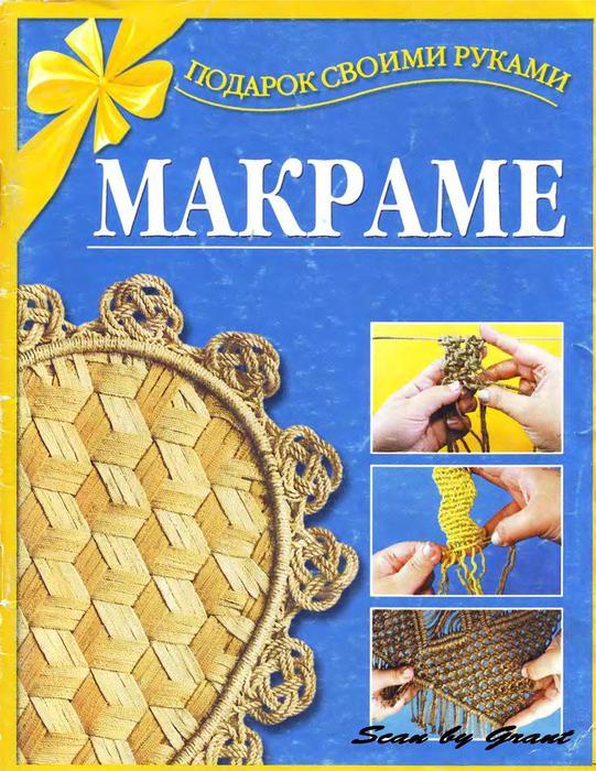Федотова В.А. - Макраме (Подарок своими руками) -2005_1 (541x700, 92Kb)