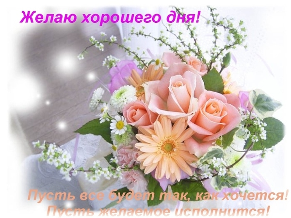 25421821_Horoshego_dnya (600x450, 133Kb)