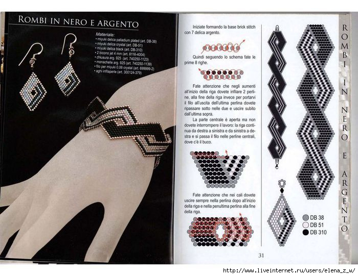 Схема браслета и сережек. схемы сережек и клипсов схемы браслетов схемы Схема браслета и сережек.