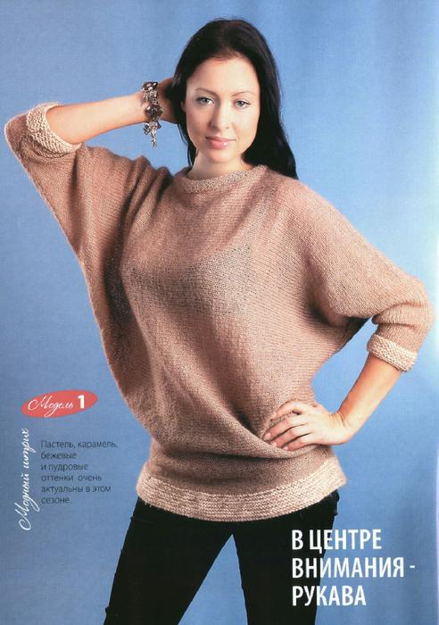 Как связать спицами рукав свитера 8