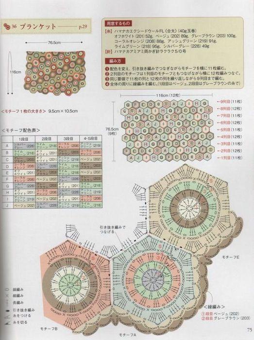 45490128_1245765159_crochet1motif_70 (523x698, 84Kb)