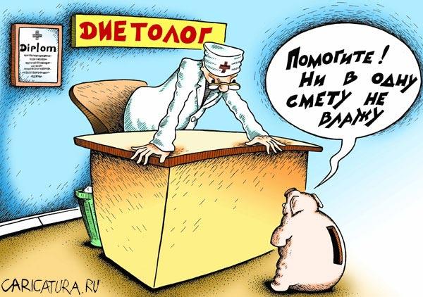 врач диетолог бесплатно