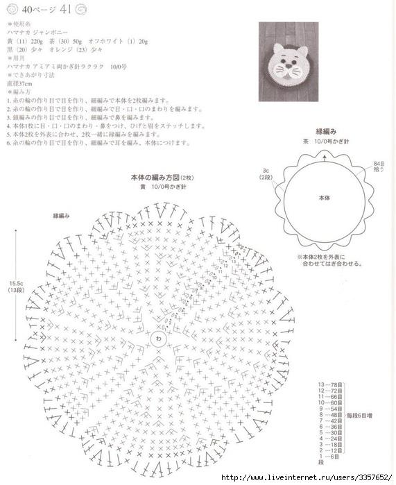 зверята (4) (571x699, 186Kb)