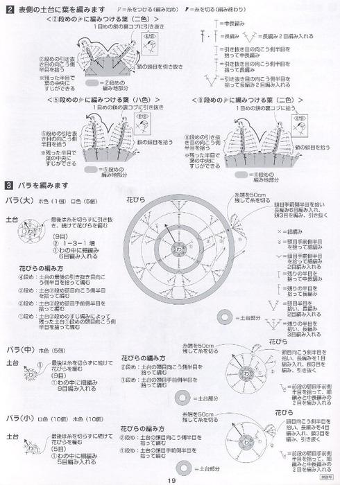 бутон (2) (490x700, 120Kb)