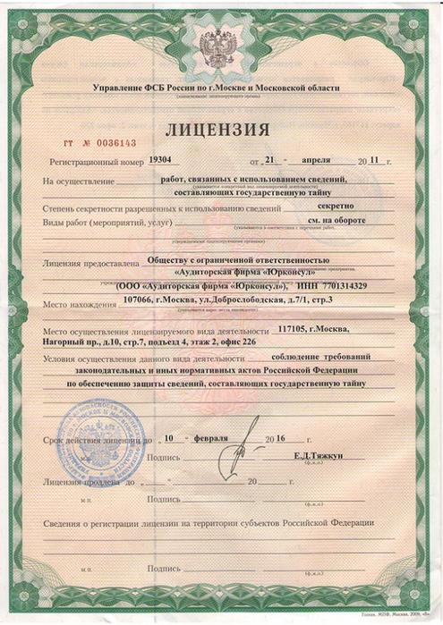 3925808_fsb_license (495x700, 333Kb)