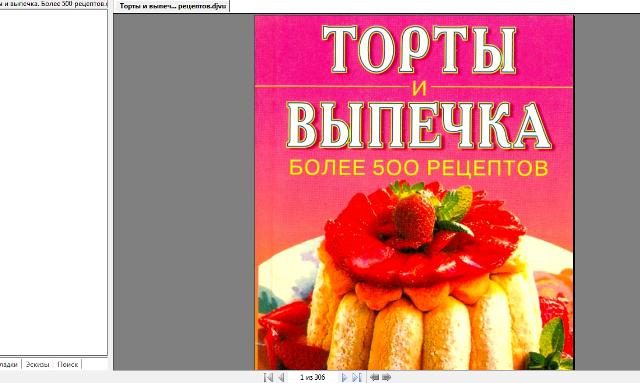 торт/4403252_torti (640x383, 287Kb)