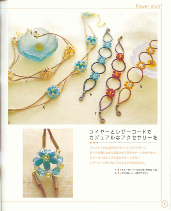 biser.info_bead_accessories_06_07 (567x700, 307Kb)