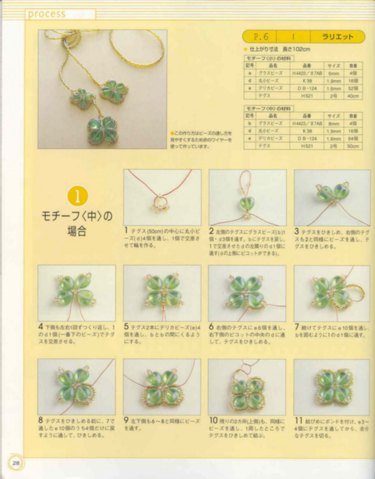 biser.info_bead_accessories_06_28 (548x700, 329Kb)