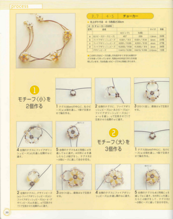 biser.info_bead_accessories_06_30 (552x700, 317Kb)
