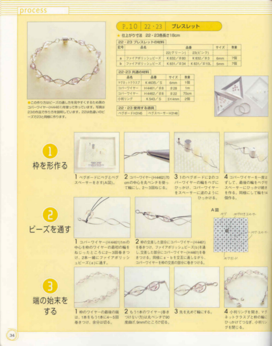 biser.info_bead_accessories_06_34 (549x700, 325Kb)