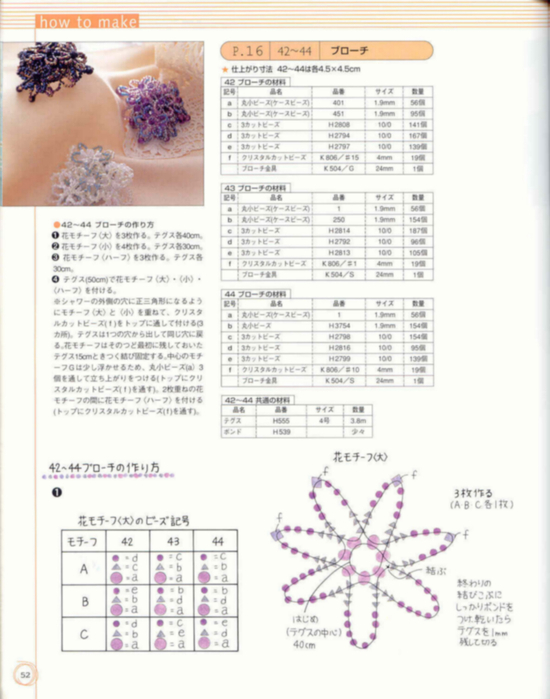 biser.info_bead_accessories_06_52 (550x700, 252Kb)