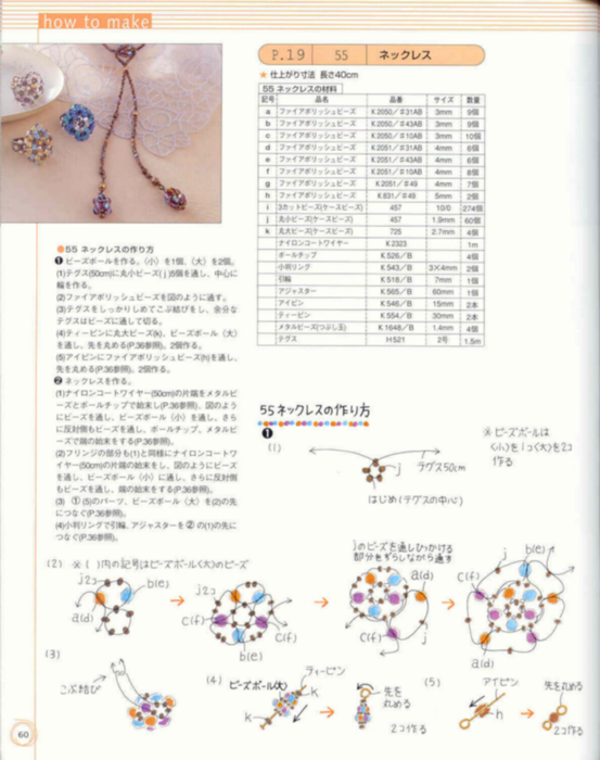 biser.info_bead_accessories_06_60 (553x700, 255Kb)