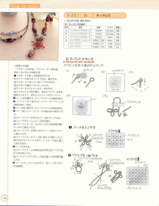 biser.info_bead_accessories_06_78 (540x700, 217Kb)