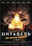 ЦИТАДЕЛЬ - М (112x160, 5Kb)
