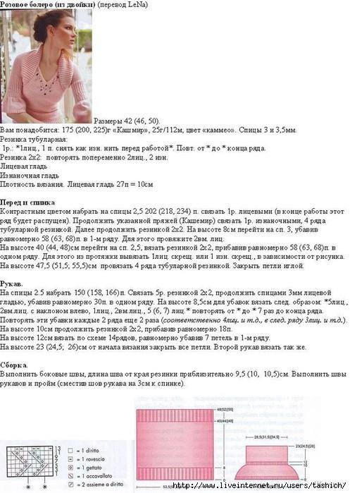Розовое болеро (из двойки)1 (497x699, 212Kb)