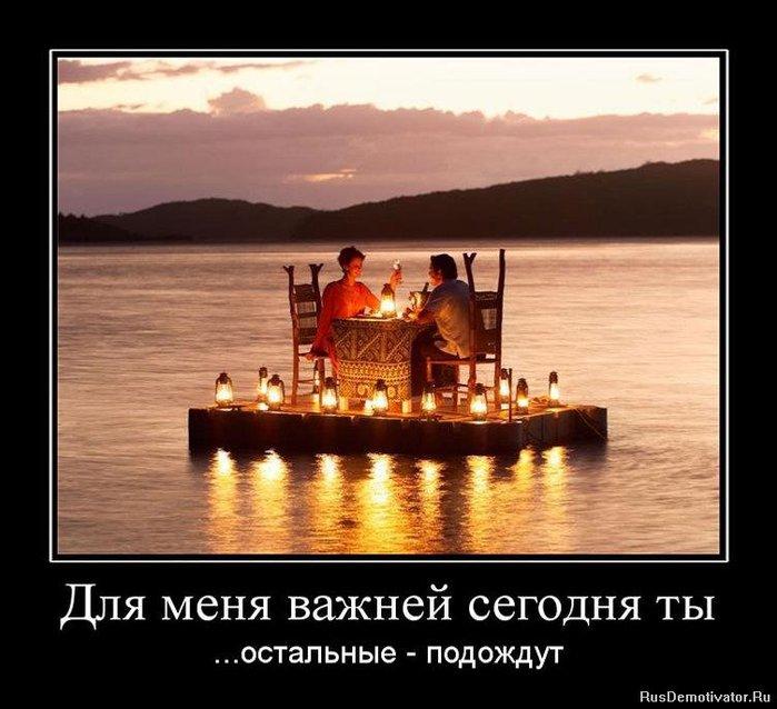 1305026391_327644_dlya-menya-vazhnej-segodnya-tyi (700x638, 74Kb)