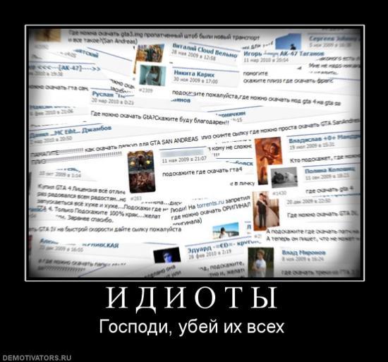 демотиваторы идиот/4171694_idiot (550x513, 45Kb)