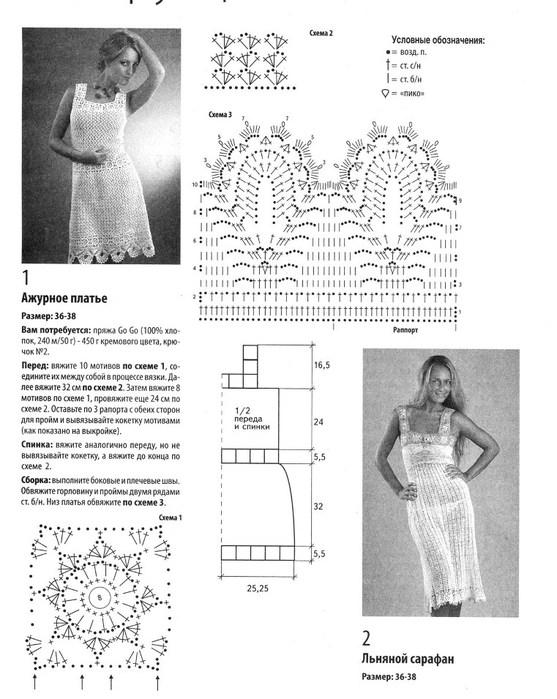 Вязание ажурного платья крючком схемы и 173
