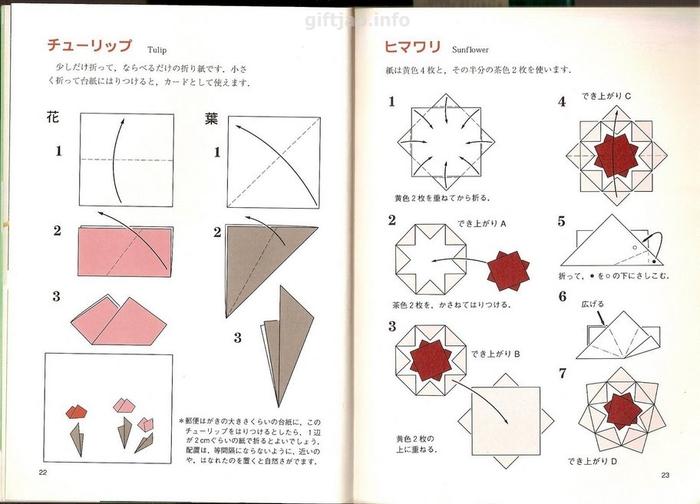 Как сделать объемное оригами схемы