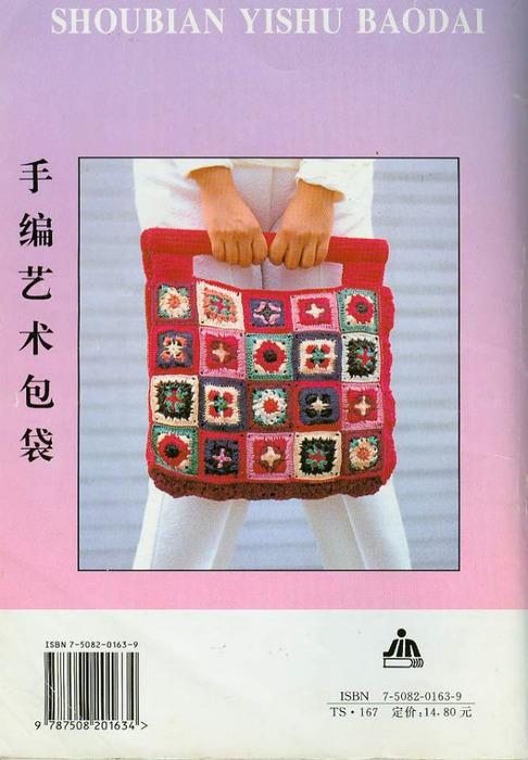 Вязание детских сумочек в виде животных.