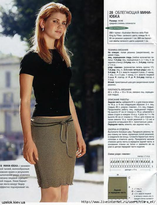 Общее Вязание/Юбки платья костюмы. вязание.  Это цитата сообщения.  Прочитать целиком. юбки. len-OK65. в цитатник.