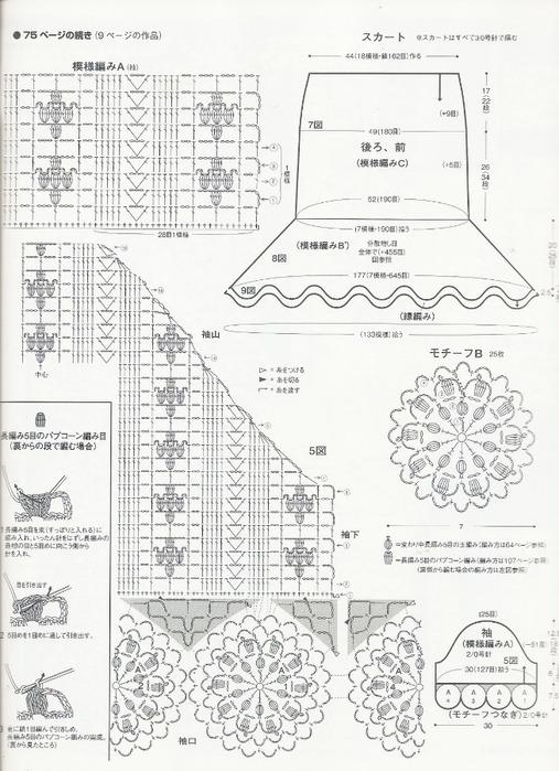 keito dama 146 025 (507x700, 131Kb)