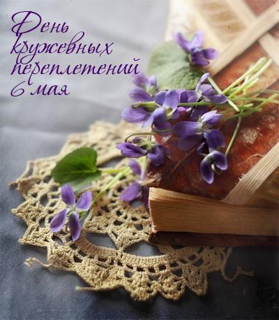 http://img0.liveinternet.ru/images/attach/c/2/74/55/74055292_1661313_6maya2010.jpg