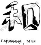Превью shablon_ieroglif_garmonija_big (636x700, 104Kb)