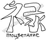 Превью shablon_ieroglif_procvetanie_big (700x620, 81Kb)