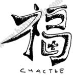 Превью shablon_ieroglif_schaste_big (671x700, 138Kb)