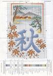 Превью Схема (492x700, 322Kb)