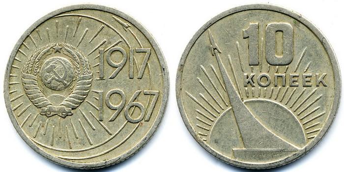 Монеты ссср 1917 1967 стоимость сколько стоят бумажные советские деньги цена