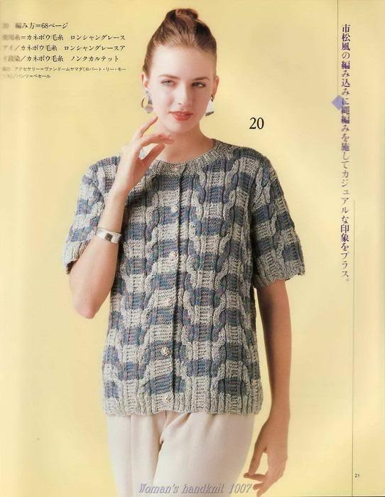 Woman's Handknit 1007_Page 021 (542x700, 100Kb)