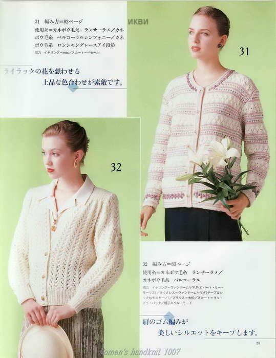 Woman's Handknit 1007_Page 029 (539x700, 41Kb)