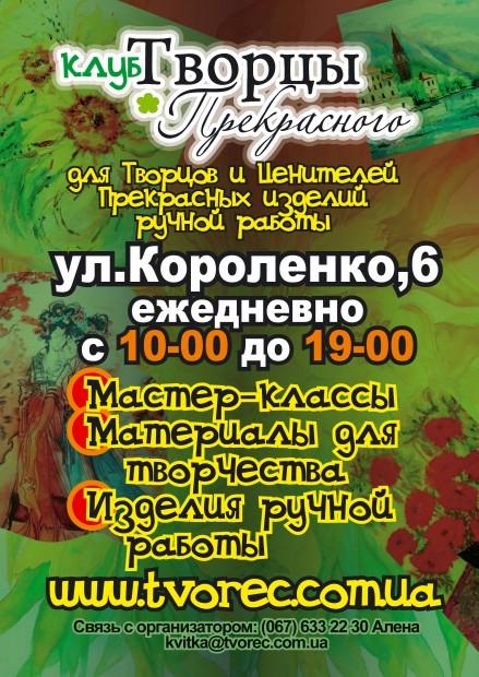 Творческие мастер классы днепропетровск