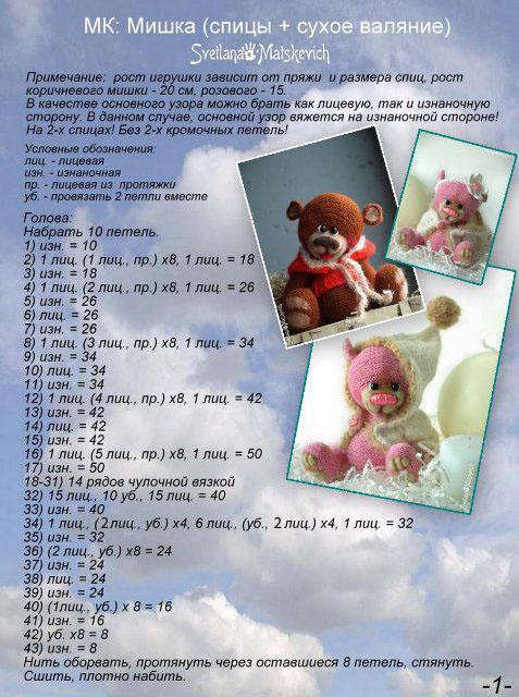 Вязание-игрушки.-Мишка. (477x640, 120Kb)