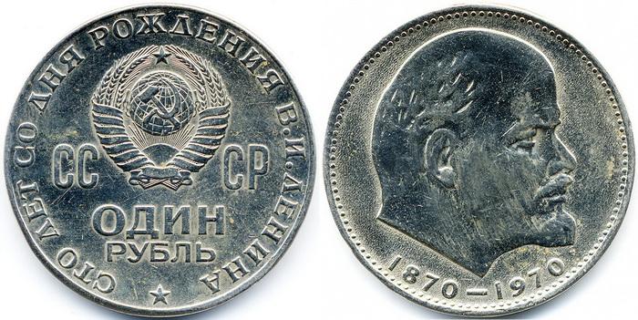 Монеты ссср ленин 1870 1970 какие деньги принимает сбербанк