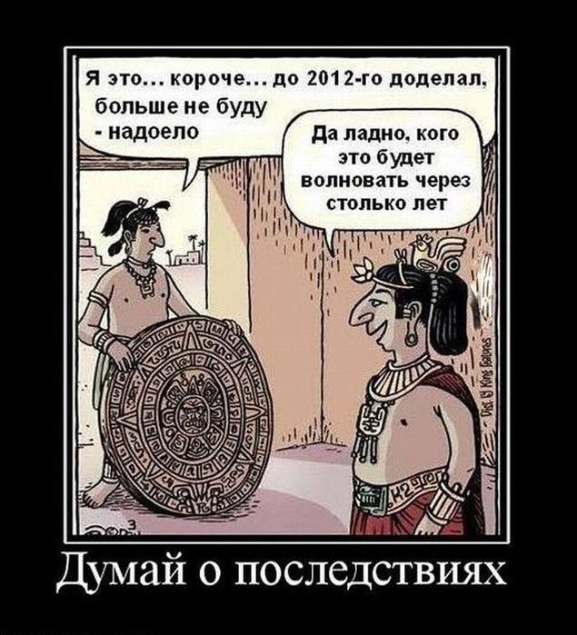 71917554_demotivatory_2_908957 (635x699, 77Kb)