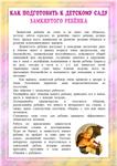 Превью 9 (495x700, 312Kb)