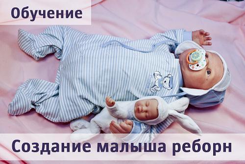 kurs_reborn_small (500x334, 56Kb)