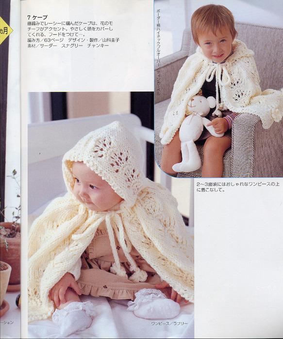 Фото альбом по вязанию для детей
