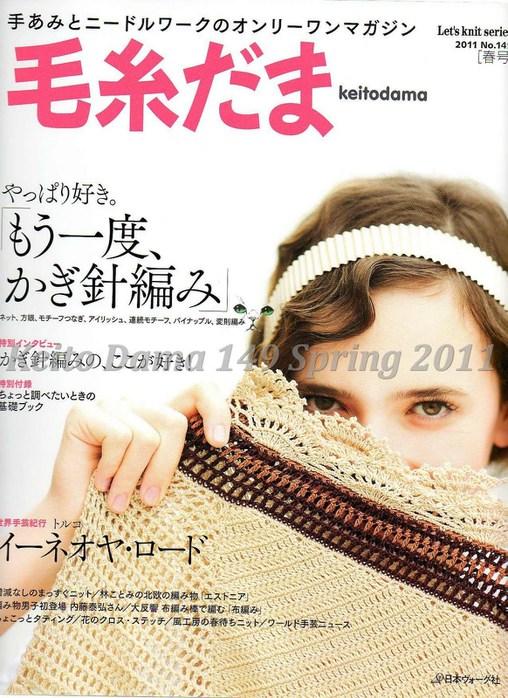 Keito Dama 149 Spring 2011002 (508x700, 130Kb)