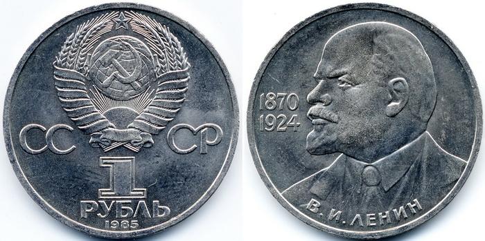 Монета ленина пигмалион и галатея буше