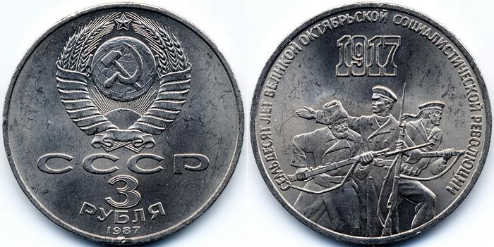 Юбилейные 3 рубля ссср стоимость где в спб можно продать монеты